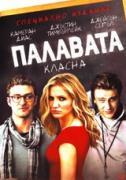 Палавата класна | филми 2011