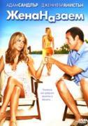 Жена назаем | филми 2011