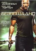 Безпощадно | филми 2010