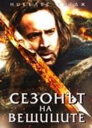 Сезонът на вещиците | филми 2011