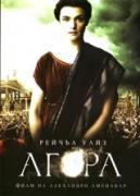 Агора | филми 2009