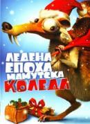 Ледена епоха: Мамутска Коледа   филми 2011