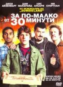 За по-малко от 30 минути | филми 2011