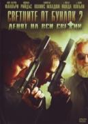 Светците от Бундок 2: Денят на Вси Светии | филми 2009