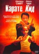 Карате Кид | филми 2010