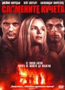 Сламените кучета | филми 2011