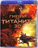 Гневът на титаните 3D   филми 2012