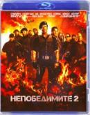 Непобедимите 2 | филми 2012