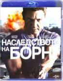 Наследството на Борн   филми 2012
