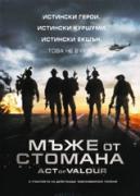 Мъже от стомана | филми 2012