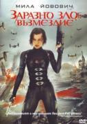 Заразно зло: Възмездие | филми 2012