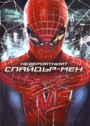 Невероятният Спайдър-мен | филми 2012
